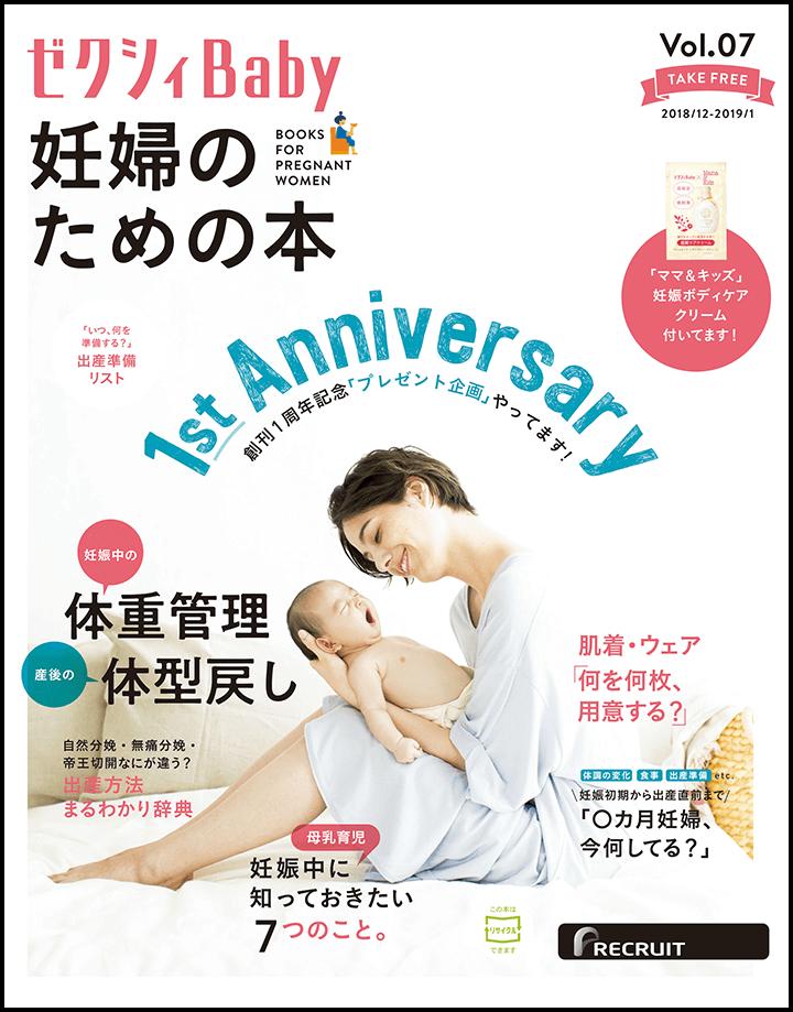 ゼクシィBaby妊婦のための本vol7/